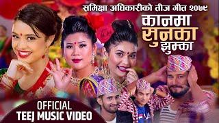 Samikshya Adhikari's New Teej Song 2076 Salakkai    Madhu Pandey    Ft. Dhurba & Reena