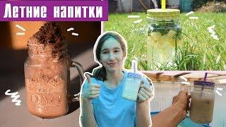 ЛЕТНИЕ НАПИТКИ 2018/милкшейки/мохито/summer drinks/sonik в шляпе
