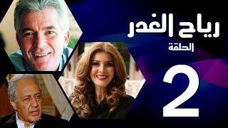 مسلسل رياح الغدر - الحلقة (2) - ميرفت أمين و خالد زكي