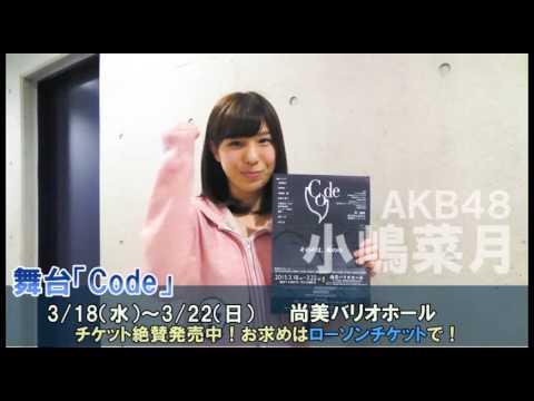 舞台「Code」 「小嶋菜月(AKB48)」初舞台! ▽チケット発売中! http://l-tike.com/d1/AA02G03F1.do?DBNID=3&ALCD=1&PGCD=246307.