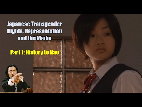 Japanese Transgender Rights, Representation and the Media: Part 1 - History to Nao