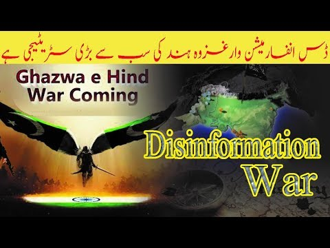 disinformation war and the prophecies of ghazwa hind. a powerful strategy against pakistan