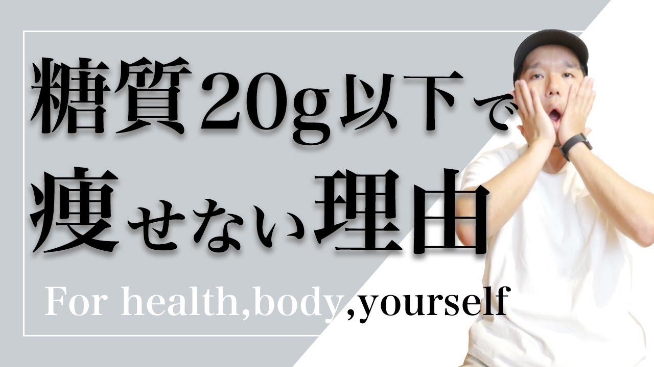 【糖質制限】糖質1食20g以下で痩せない理由【ダイエット】