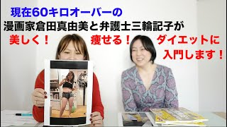 現在60キロオーバーの漫画家倉田真由美と弁護士三輪記子が美しく痩せるダイエットに入門します!