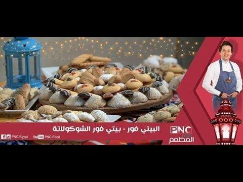 طريقه عمل البيتي فور وبيتي فور الشوكولاته | محمد حامد | المطعم | pncfood