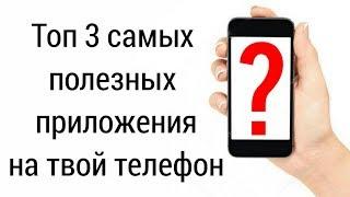 Топ-3 самых полезных приложения на телефон. Лучшие приложения для твоего телефона. Лайфхаки.
