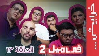 الحلقة الثالثة عشر - الموسم الثاني
