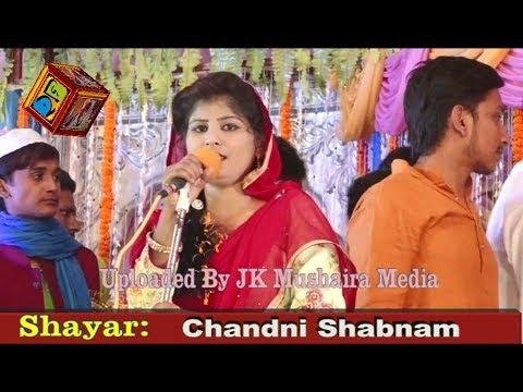 Chandni Shabnam All India Mushaira Shahganj 2017 Con. Afzal Khan