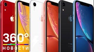 Как проходит старт продажи нового смартфона Apple iPhone XR