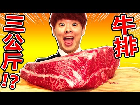 大胃王挑戰吃光三公斤超巨大牛排!沒看過這麼大的牛排...