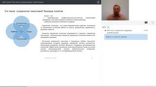 """Веб урок """"Система управления талантами"""""""