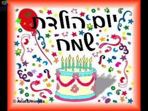 Картинку рабочий, открытка с днем рождения мужчине на иврите