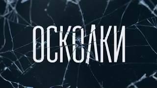 Осколки 1, 2 серия 2018 смотреть онлайн Анонс, премьера