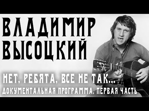 Владимир Высоцкий - Нет, ребята, все не так... Часть 1