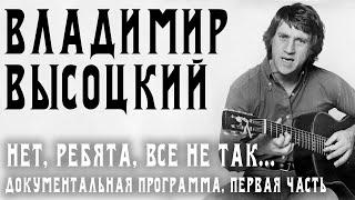Download Владимир Высоцкий - Нет, ребята, все не так... Часть 1 Mp3 and Videos