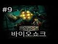 고전명작 바이오쇼크(Bioshock) 9화-아조씨