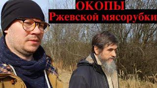 Ржев Экспедиция по местам Ржевской мясорубки