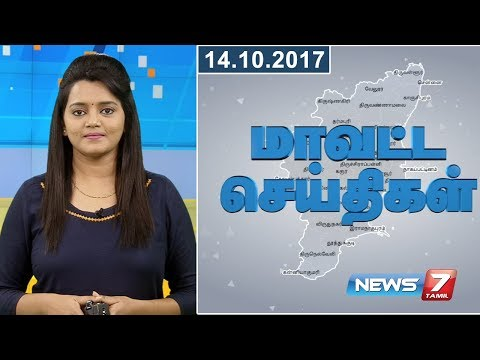 Tamil Nadu District News | 14.10.2017 | News7 Tamil