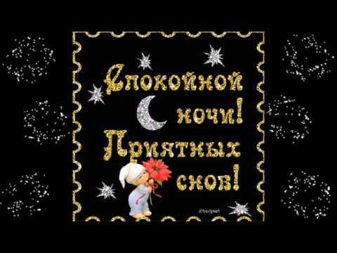 Красивое пожелание СПОКОЙНОЙ НОЧИ! позитивные анимации в стихах!