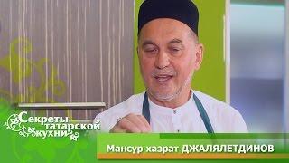Мансур хазрат Джалялетдинов готовит национальные блюда к праздничному столу
