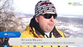 Карпати Трускавець: Гірськолижний комплекс Буковиця!
