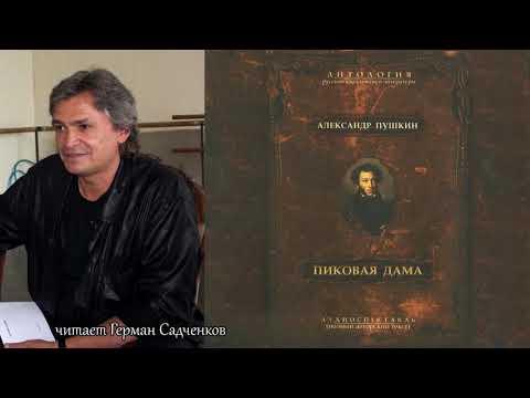 А. С. Пушкин: Пиковая дама (аудиоспектакль). Читает Г. Садченков