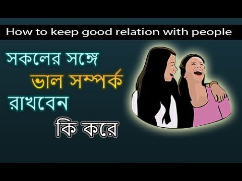 How to keep good relation with everybody - Everybody will like you - Bangla Motivational Video