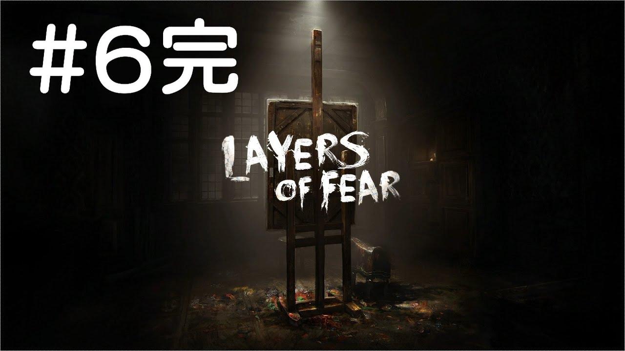 #6完【ホラー】Layers of Fear【PS4】実況プレイ