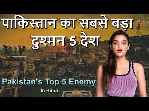पाकिस्तान का दुश्मन 5 देश // Pakistan's 5 Enemy Countries In Hindi