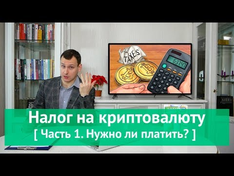 Налог на криптовалюту в России 2018 / Нужно ли платить?