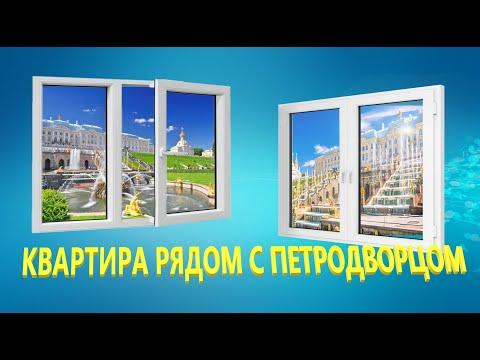 квартира студия рядом с Петродворцом