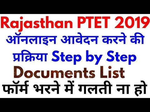 Rajasthan ptet online form 2019 apply process | PTET 2019 आवेदन कैसे करे | How to fill PTET form Mp3