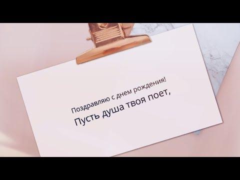 Клевое поздравление женщине с днем рождения. Super-pozdravlenie.ru