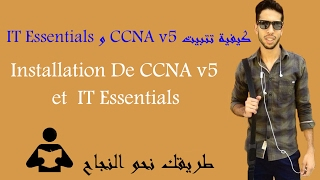كيفية تتبيت CCNA v5 وInstallation De  IT Essentials