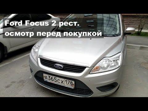 Проверка перед покупкой Ford focus 2