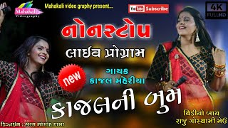 Kajal Maheriya Non Stop  All Hit Gujarati Song 2019  Mahakali Videography