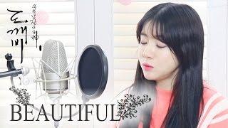 Beautiful (Goblin ost 도깨비 ost) Crush (English Version) Korean drama Cover ㅣ버블디아
