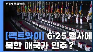 [팩트와이] 6·25 70주년 행사에 북한 애국가 연주…