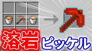 【mod紹介】溶岩ピッケル!?かまどツールmod【マインクラフト】