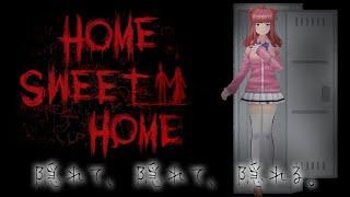 【Home Sweet Home】クリアしたい!最恐のホラゲー攻略する!!【春歌みこと/ウタゴエ放送部】