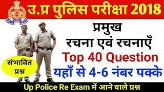 🔴 Up Police Re Exam Online Test 2018 प्रमुख रचना एव रचनायें Top 40 Quetion