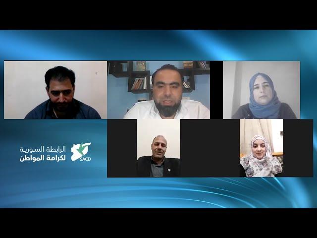 ويبينار حول تهجير مضايا والزبداني