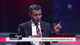 الحكومة اليمنية تعلن للمرة الأولى منذ ثلاث سنوات موازنة عامة للدولة للعام 2018   حديث المساء