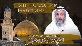 Пять посланий Палестине   Шейх Усман Аль-Хамис