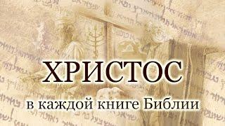 19. Книга Песнь Песней — Христос в образе жениха