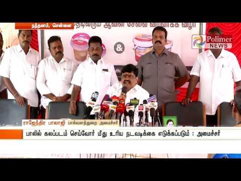 Door Delivery of Aavin services has been inaugurated by Minsiter Rajendra Balaji | Polimer News