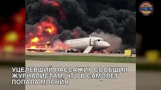 Смотреть видео Солнечногорск скорбит по погибшим рейса Москва-Мурманск онлайн