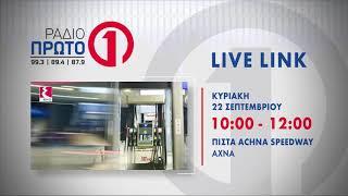 3ος Αγώνας Time Attack By EKO - RADIO PROTO LIVE LINK 22 SEPTEMBER