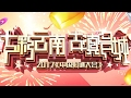 【2017云南元宵】中国灯谜大会 七彩云南 古镇名城【720P】
