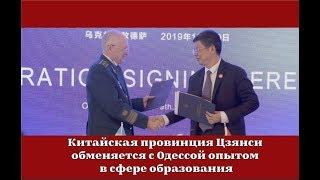 Китайская провинция Цзянси обменяется с Одессой опытом в сфере образования thumbnail
